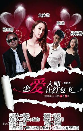 恋爱大师之让红包飞.2014最新高清电影迅雷下载