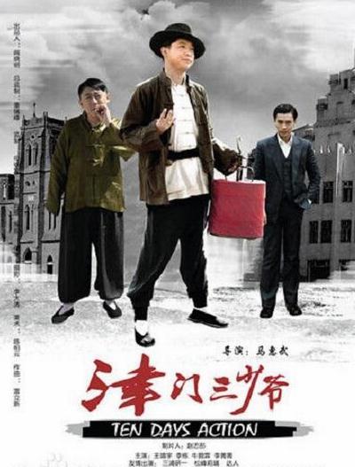 津门三少爷.2014最新高清电影迅雷下载